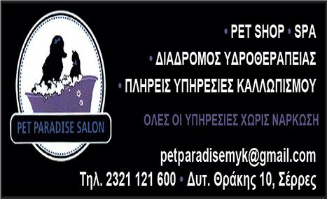 PET PARADISE SALON