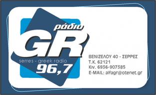 ΡΑΔΙΟ GR FM96.7