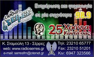 ΡΑΔΙΟ ΣΕΡΡΕΣ FM98.9