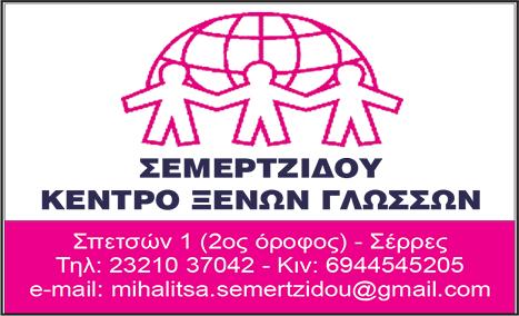 semertzidou
