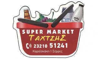 SUPER MARKET ΤΑΧΤΣΗΣ