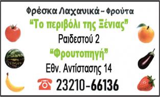 ΦΡΟΥΤΟΠΗΓΗ