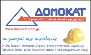 ΔΟΜΟΚΑΤ