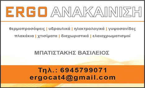 ERGO ΑΝΑΚΑΙΝΙΣΗ
