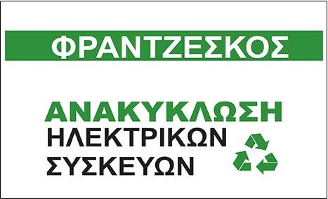 ΦΡΑΝΤΖΕΣΚΟΣ