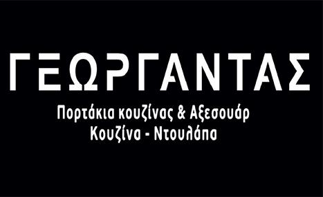 ΓΕΩΡΓΑΝΤΑΣ