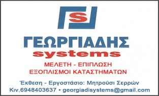 ΓΕΩΡΓΙΑΔΗΣ SYSTEMS