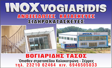 INOX ΒΟΓΙΑΡΙΔΗΣ
