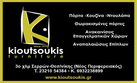 KIOUTSOUKIS FURNITURE