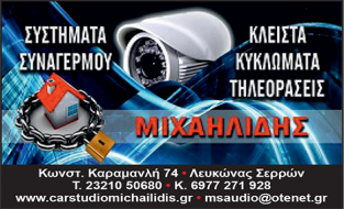 CAR STUDIO ΜΙΧΑΗΛΙΔΗΣ