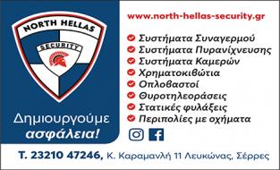 NORTH HELLAS
