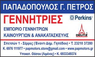 ΠΑΠΑΔΟΠΟΥΛΟΣ ΠΕΤΡΟΣ