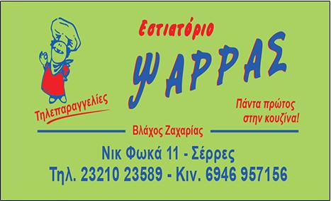 ΕΣΤΙΑΤΟΡΙΟ ΨΑΡΡΑΣ