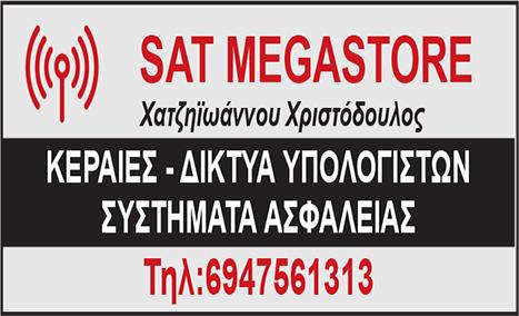 SAT MEGASTORE
