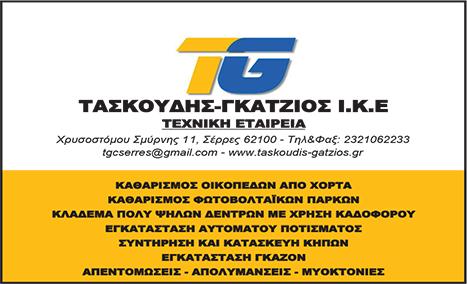 ΤΑΣΚΟΥΔΗΣ Ι. Ν. – ΓΚΑΤΖΙΟΣ Ι. Φ. Ο.Ε.