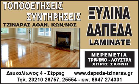 ΤΖΙΝΑΡΑΣ ΚΩΝΣΤΑΝΤΙΝΟΣ