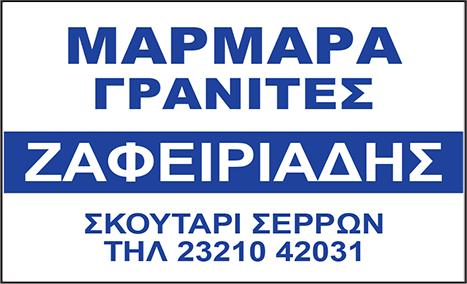 ΖΑΦΕΙΡΙΑΔΗΣ