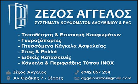 ΖΕΖΟΣ ΑΓΓΕΛΟΣ