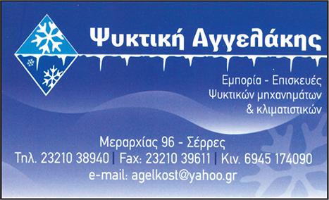ΑΓΓΕΛΑΚΗΣ ΚΩΝΣΤΑΝΤΙΝΟΣ