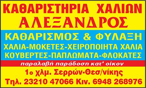 ΑΛΕΞΑΝΔΡΟΣ