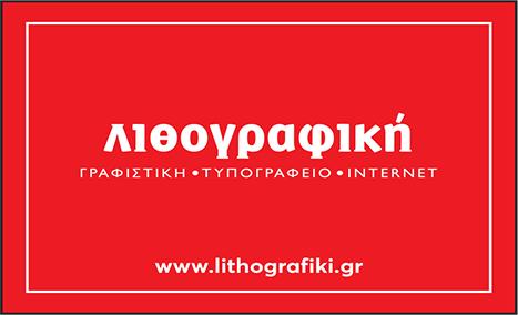 ΛΙΘΟΓΡΑΦΙΚΗ