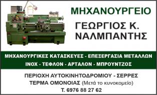 ΓΕΩΡΓΙΟΣ ΝΑΛΜΠΑΝΤΗΣ