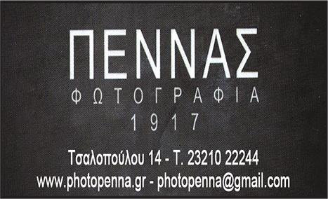ΦΩΤΟ ΠΕΝΝΑΣ