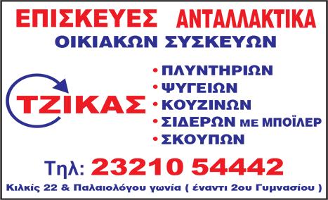 ΤΖΙΚΑΣ ΠΑΝΑΓΙΩΤΗΣ