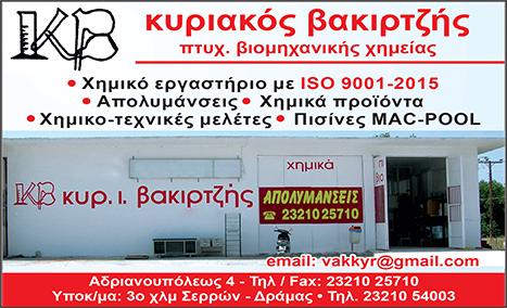 ΒΑΚΙΡΤΖΗΣ ΚΥΡΙΑΚΟΣ