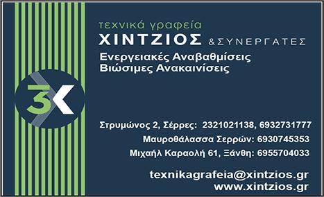 ΧΙΝΤΖΙΟΣ & ΣΥΝΕΡΓΑΤΕΣ
